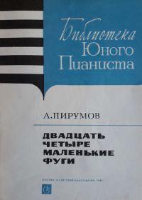 А. Пирумов. Двадцать четыре маленькие фуги для фортепиано