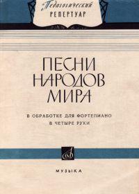 С. Ляховицкая, Б. Вольман. Песни народов мира в обработке для фортепиано в четыре руки