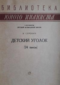 К. Сорокин. Детский уголок. 24 пьесы для фортепиано