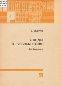Е. Веврик. Этюды в русском стиле. Для фортепиано