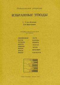 М. Глушенко. Избранные этюды. 1-2 год обучения. Для фортепиано