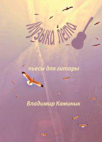 В. Каминик. Музыка лета. Пьесы для шестиструнной гитары