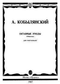 А. Кобылянский. Октавные этюды (избранные). Для фортепиано