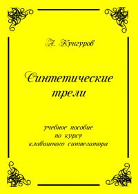А. Кунгуров. Синтетические трели. Переложения для клавишного синтезатора
