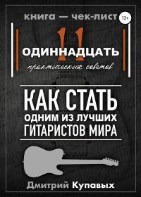 Д. Купавых. 11 практических советов. Как стать одним из лучших гитаристов мира