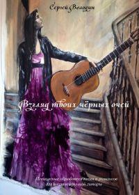 С. Володин. Взгляд твоих черных очей. Несложные обработки песен и романсов для шестиструнной гитары