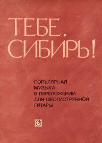 П. Вещицкий. Тебе, Сибирь! Популярная музыка в переложении для шестиструнной гитары