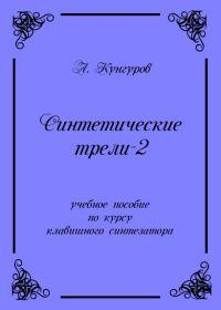 А. Кунгуров. Синтетические трели - 2. Переложения для клавишного синтезатора