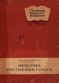 О Павлищева. Методика постановки голоса