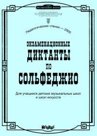 И. Домогацкая, А. Цодокова. Экзаменационные диктанты по сольфеджио