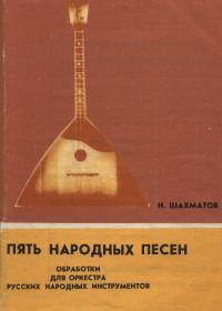 Н. Шахматов. Пять народных песен. Обработки для оркестра русских народных инструментов