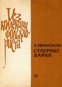 Б. Ефименкова. Северные байки. Колыбельные песни Вологодской и Архангельской областей