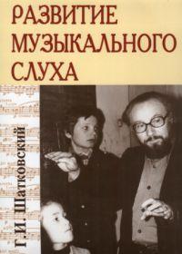 Г. Шатковский. Развитие музыкального слуха