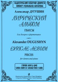 А. Дугушин. Лирический альбом. Пьесы для домры и фортепиано