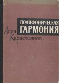 А. Карастоянов. Полифоническая гармония