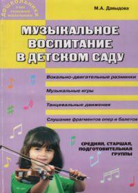 М. Давыдова. Музыкальное воспитание в детском саду