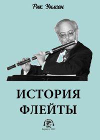 Р. Уилсон. История флейты