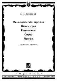 П. Чайковский. Меланхолическая серенада. Вальс-скерцо. Размышление. Скерцо. Мелодия. Для скрипки и фортепиано