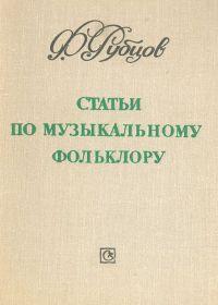 Ф. Рубцов. Статьи по музыкальному фольклору