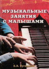 Е. Сугоняева. Музыкальные занятия с малышами