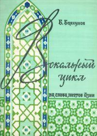 Б. Баяхунов. Вокальный цикл на слова поэтов Азии