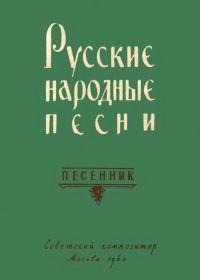 Л. Шохин. Русские народные песни. Песенник