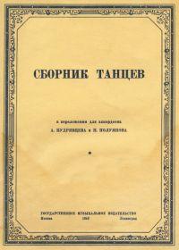 А. Кудрявцев, П. Полуянов. Сборник танцев в переложении для аккордеона