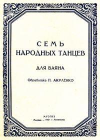П. Акуленко. Семь народных танцев для баяна