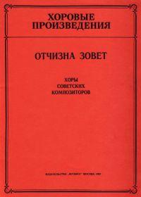 Отчизна зовет. Хоры советских композиторов без сопровождения и в сопровождении фортепиано