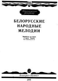 В. Савицкий. Белорусские народные мелодии. Обработка для баяна и дуэта баянов
