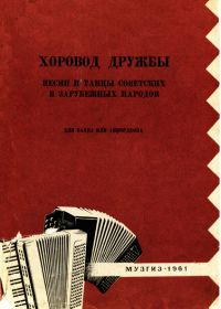 А. Мирек. Хоровод дружбы. Песни и танцы советских и зарубежных народов для баяна или аккордеона
