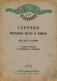 Н. Тюрикова, В. Тюриков. Сборник народных песен и плясок для двух баянов