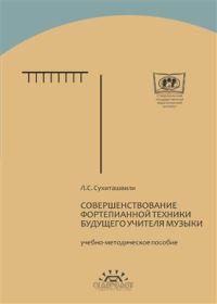 Л. Сухиташвили. Совершенствование фортепианной техники будущего учителя музыки