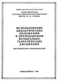 П. Рубцов. Использование дидактических положений в преподавании музыкально-теоретических дисциплин