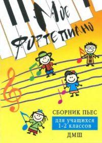 С. Барсукова. Мое фортепиано. Сборник пьес для учащихся 1-2 классов ДМШ