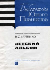 В. Дьяченко. Детский альбом для фортепиано