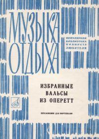 М. Назарова. Избранные вальсы из оперетт. Переложение для фортепиано