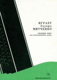 Играет Эдуард Митченко. Сборник пьес для готово-выборного баяна