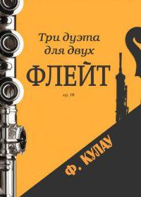 Ф. Кулау. Три дуэта для двух флейт