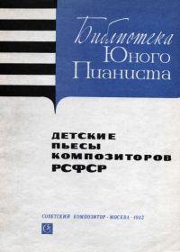 В. Блок. Детские пьесы композиторов РСФСР. Для фортепиано
