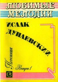 И. Дунаевский. Любимые мелодии. Песенник. Выпуск 1