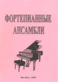 А. Курашевич. Фортепианные ансамбли. Хрестоматия