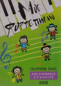 С. Барсукова. Мое фортепиано. Сборник пьес для учащихся 3-4 классов ДМШ