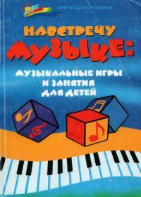 И. Груздова, Е. Лютова, Е. Никитина. Навстречу музыке. Музыкальные игры и занятия для детей