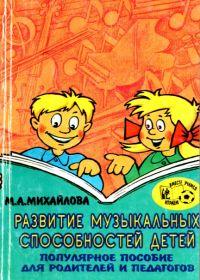 М. Михайлова. Развитие музыкальных способностей детей