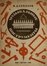 В. Дасманов. Самодельные музыкальные инструменты