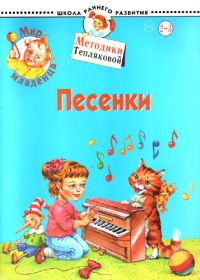 О. Теплякова, О. Козлова. Мир младенца. Песенки. Для детей 2-3 лет