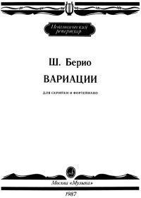 Ш. Берио. Вариации для скрипки и фортепиано