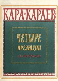 К. Караев. Четыре прелюдии для фортепьяно