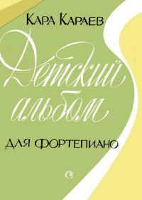 К. Караев. Детский альбом для фортепиано